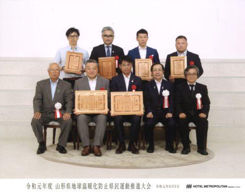 令和元年度山形県環境保全推進賞を受賞しました